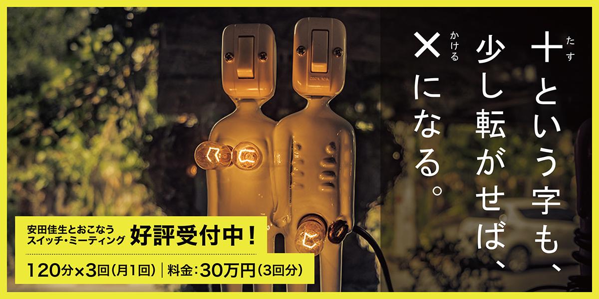 安田佳生とおこなう 『スイッチ・ミーティング』