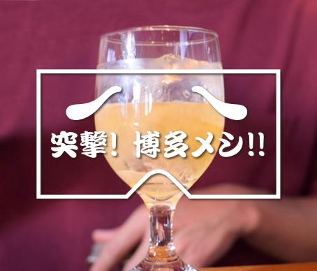 ワイングラスに薄いオレンジ色のお酒が注がれている写真
