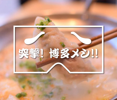 突撃!博多メシ!!掲載コンテンツ用タイトル画像