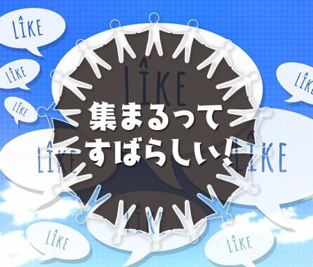青空に「Like」とかかれた吹き出しがたくさん浮かんでいる写真
