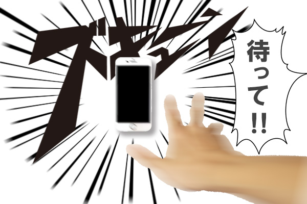 iphone、置いてかないで。のイメージ画像