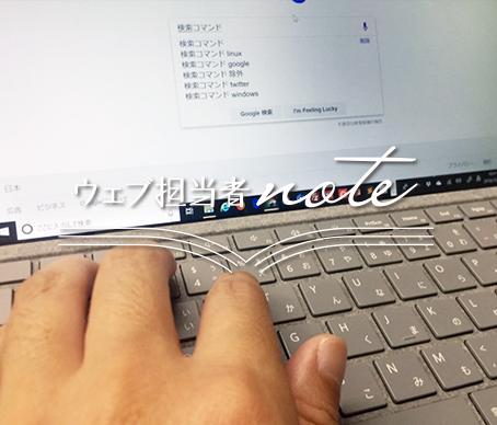 パソコンで検索キーワードをいれている写真