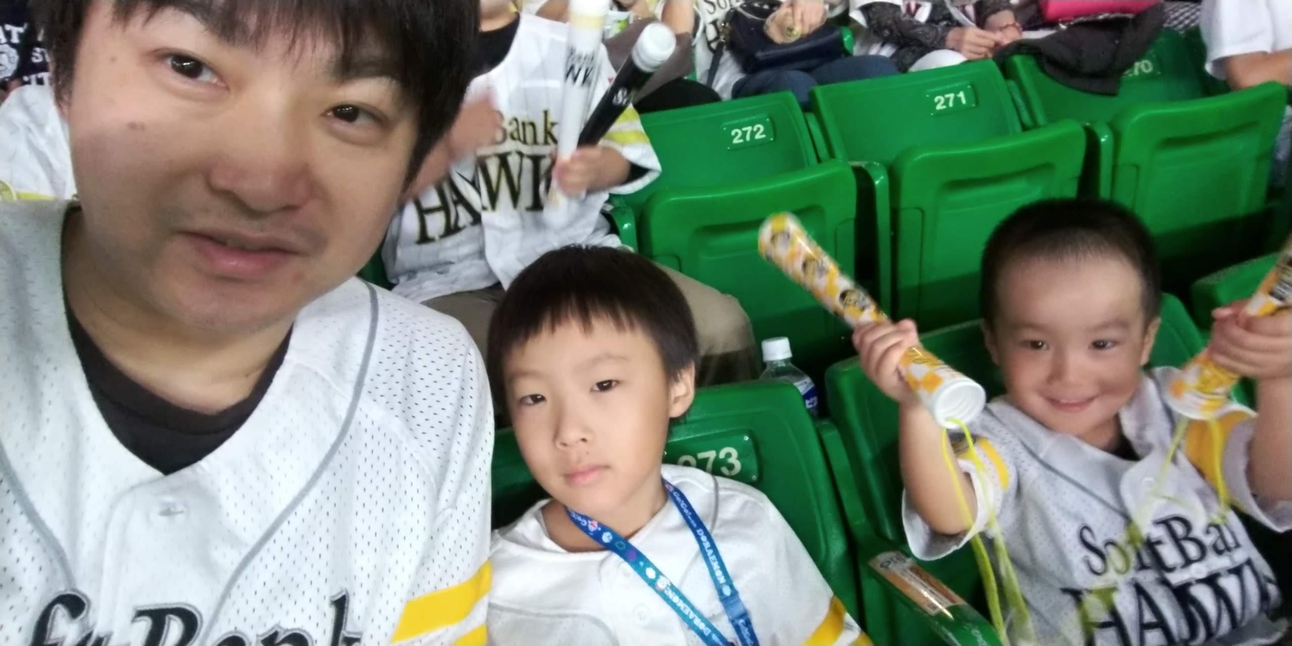 野球観戦にきた代表山口とその子供たちの写真