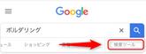 検索ツールぼの説明の写真