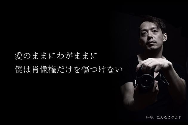 カメラを構えた中村玄太郎