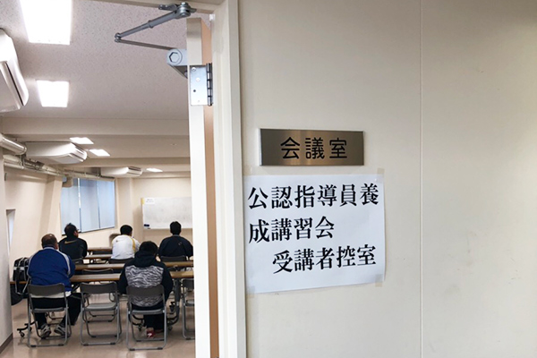 公認指導員養成講習会の受講者控室の写真
