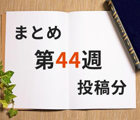 第44週_投稿