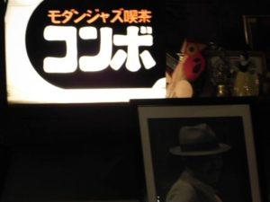 モダンジャズ喫茶コンボの看板