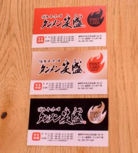 赤、ゴールド、黒のポイントカード3枚