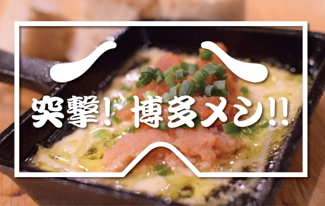 突撃!博多メシ!!