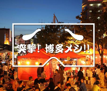福岡のナイトマーケット
