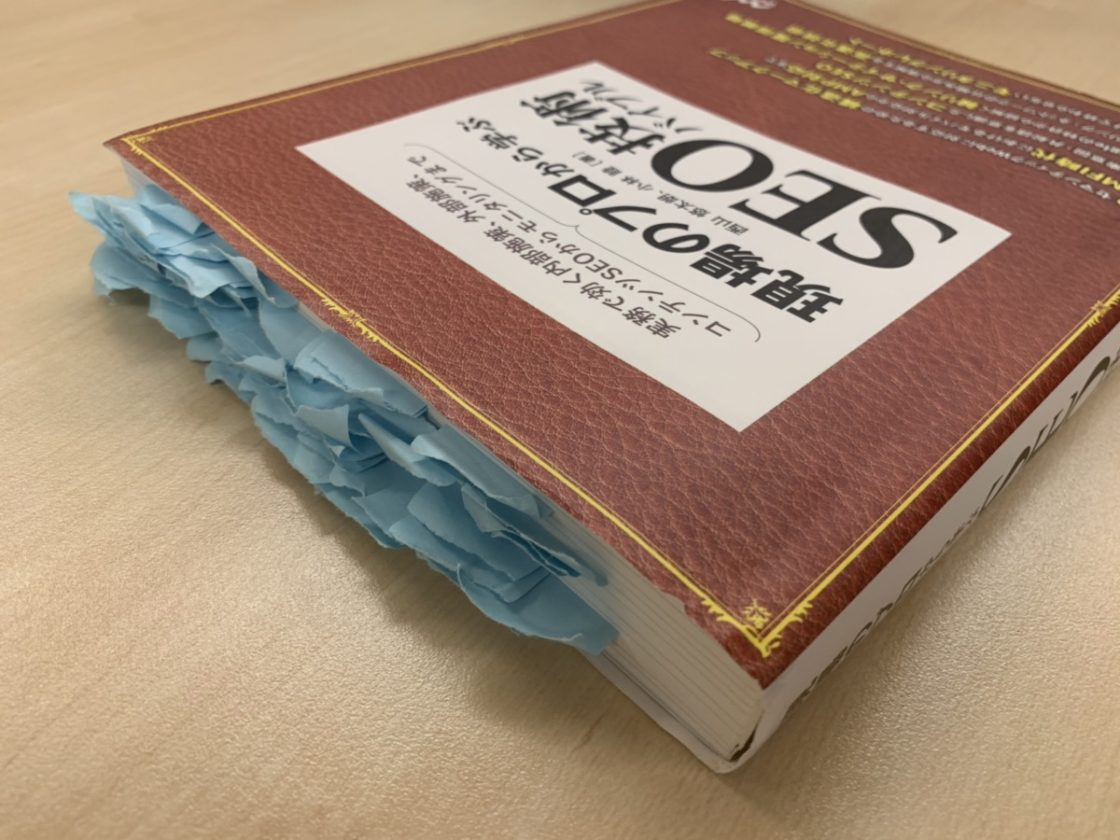 付箋を貼った書籍