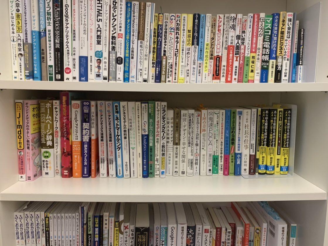 会社の書棚