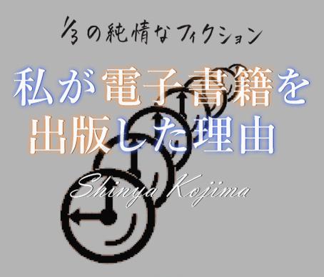 ~1/3の純情なフィクション~
