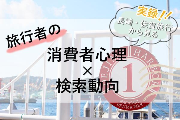 実録!長崎・佐賀旅行から見る旅行者の消費者心理と検索動向