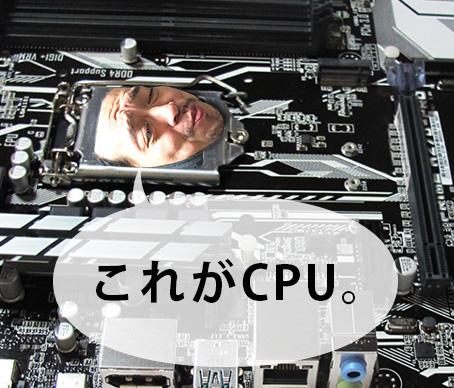 PCを作ってみた