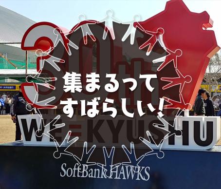 写真:ホークス九州上陸30周年記念モニュメント