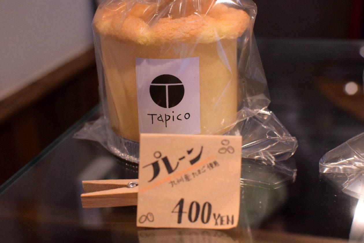 シフォンケーキ「プレーン」