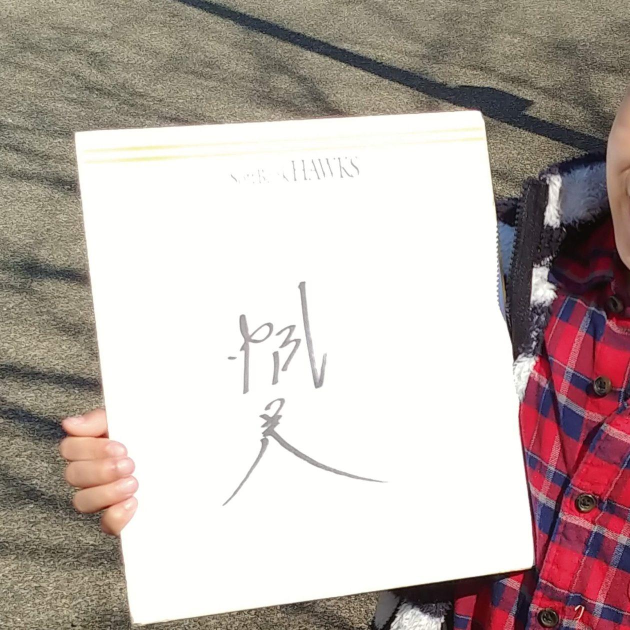 写真:帆足元投手のサインをもらって喜ぶ息子