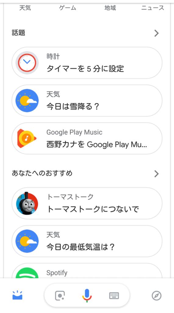 写真:Google Homeの音声入力例