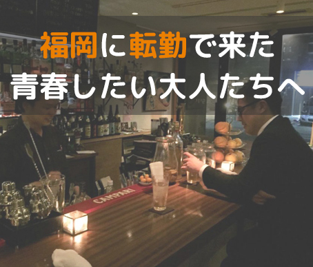 写真:石塚君とやまさん