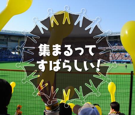 アイキャッチ画像:球場の写真