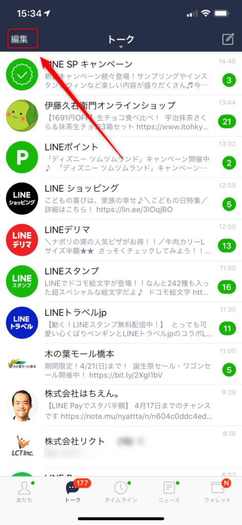LINEのトークのホーム画面
