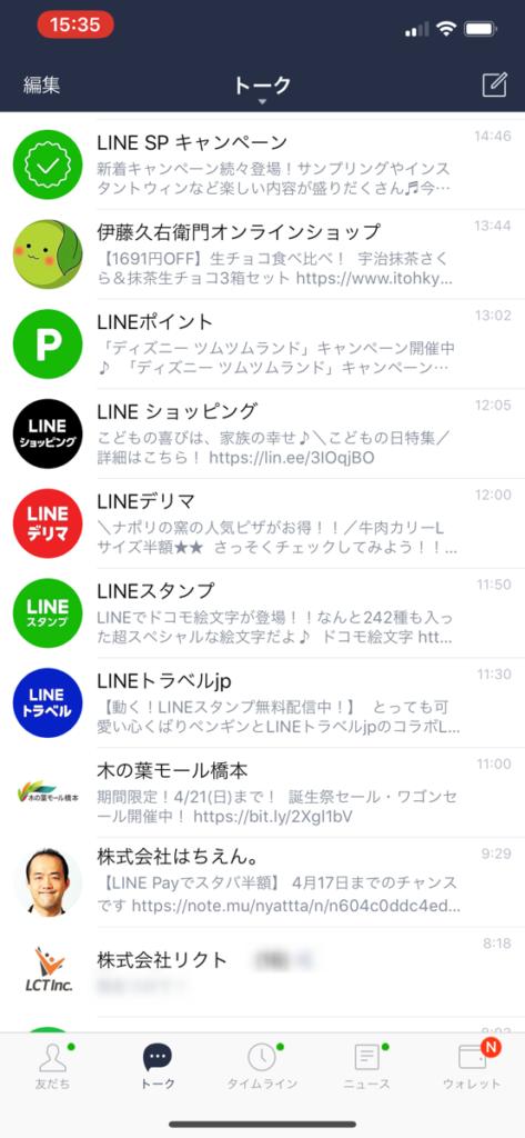 LINEのトークのホーム画面で通知がきえた画面