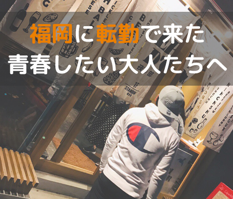 画像:福岡に転勤で来た 青春したい大人たちへ