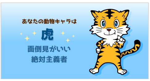 私の動物占いの結果は虎です。