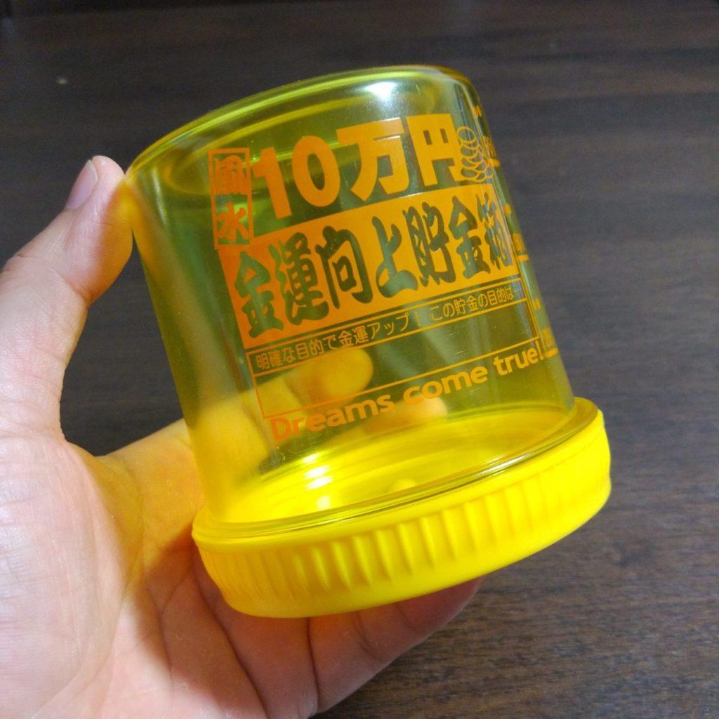 10万円貯まる貯金箱