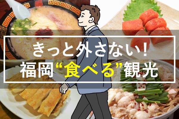 """きっと外さない! 福岡""""食べる""""観光"""