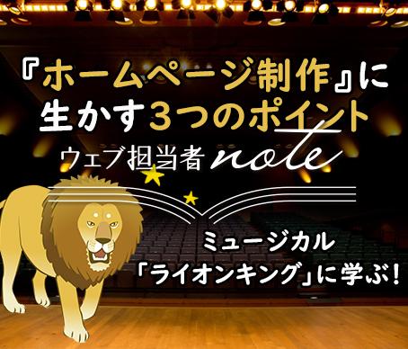 写真:ミュージカル「ライオンキング」に学ぶ!感動体験をホームページ制作』に生かす3つのポイント