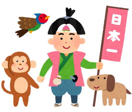写真:日本一の旗をもった桃太郎