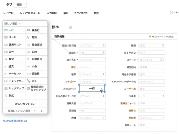 ZOHO CRMのカスタマイズ画面