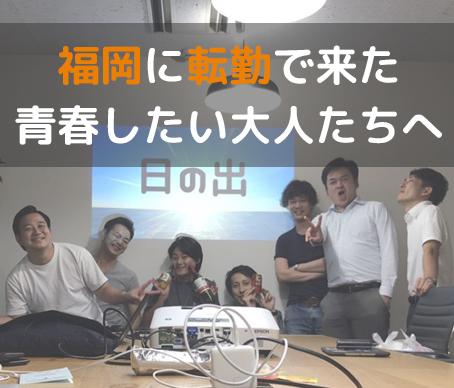 写真:福岡に転勤で来た青春したい大人たちへ