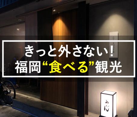"""写真:きっと外さない! 福岡""""食べる""""観光"""