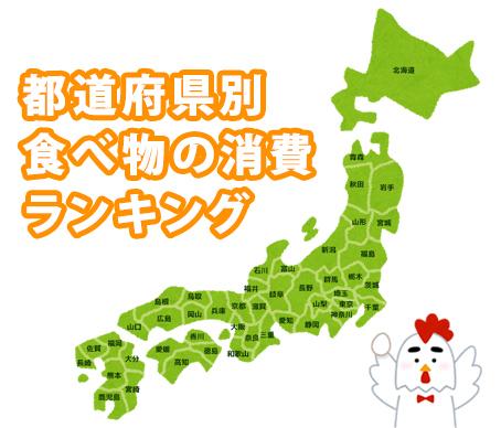 写真:都道府県別 食べ物の消費ランキング
