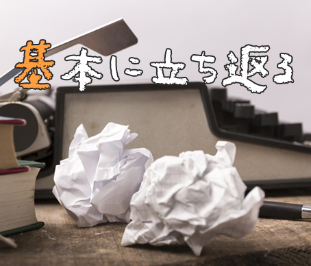 写真:ぐしゃぐしゃになった紙