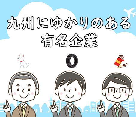画像:九州にゆかりのある有名企業