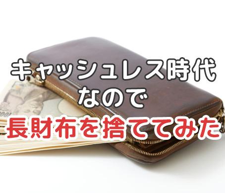 画像:キャッシュレス時代なので長財布を捨ててみた
