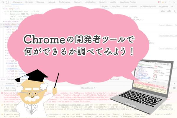 Chromeの開発者ツールで何ができるか調べてみよう!