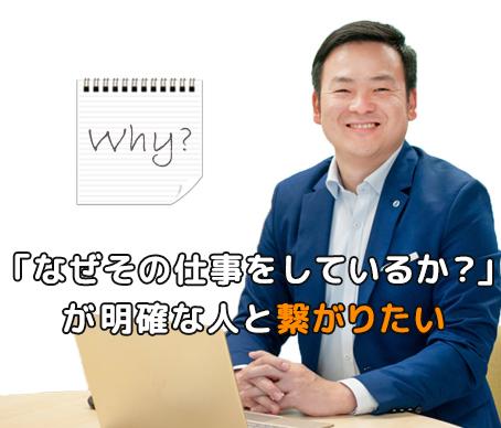 写真:なぜその仕事をしているか?」が明確な人と繋がりたい