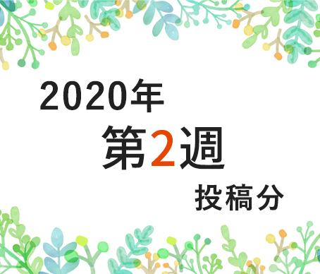 画像:2020年第2週投稿分