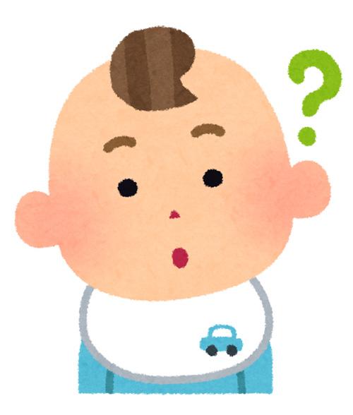 画像:疑問に思っている赤ちゃん
