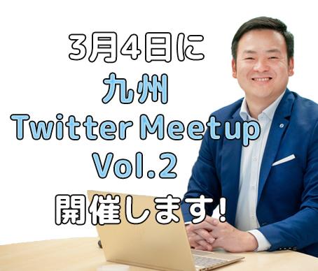 画像:3月4日に九州TwitterMeetupVol.2開催します!!