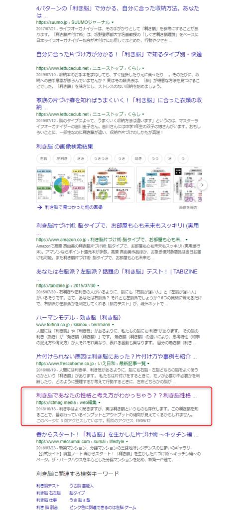 画像:リライト前の検索結果