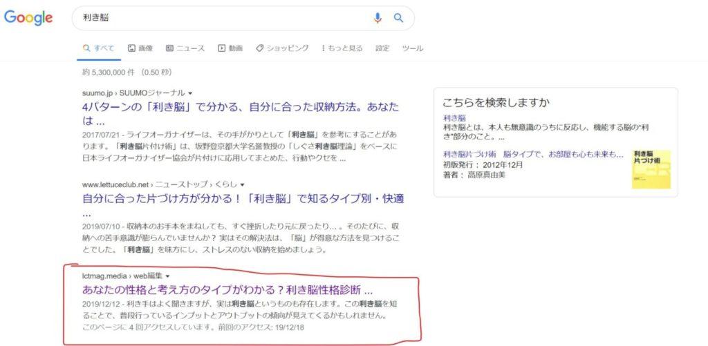 画像:リライト後の検索結果