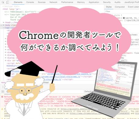 写真:Chromeの開発者ツールで何ができるか調べてみよう!