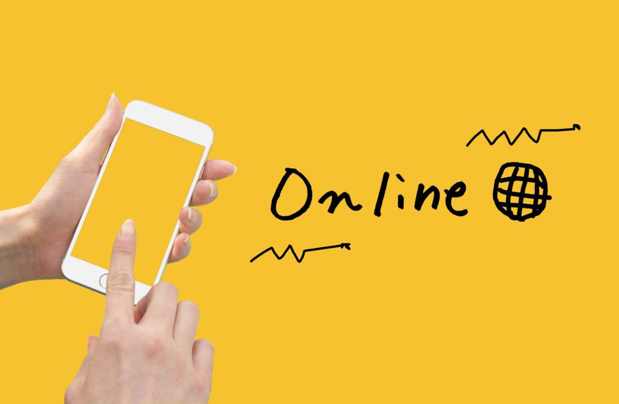 画像:オンラインがイメージできる画像